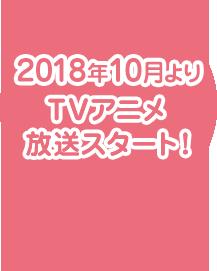2018年10月より TVアニメ放送スタート!